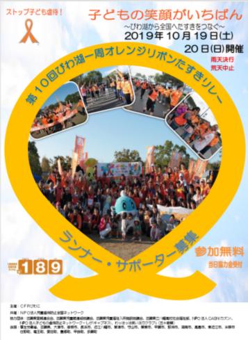 第10回 びわ湖一周オレンジリボンたすきリレー ~子どもの笑顔がいちばん!~